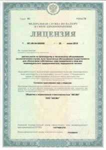 Лицензия на осуществление деятельности по производству и техническому обслуживанию
