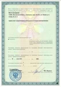 licenzija aksma stranica 2