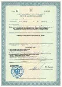 licenzija aksma stranica 3