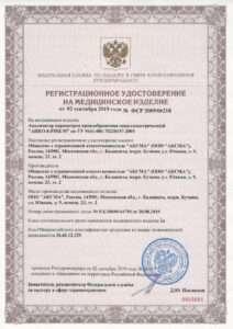 thumbnail of РУ АПКО, АКСМА