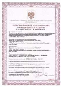 thumbnail of РУ ГемоДин, АКСМА