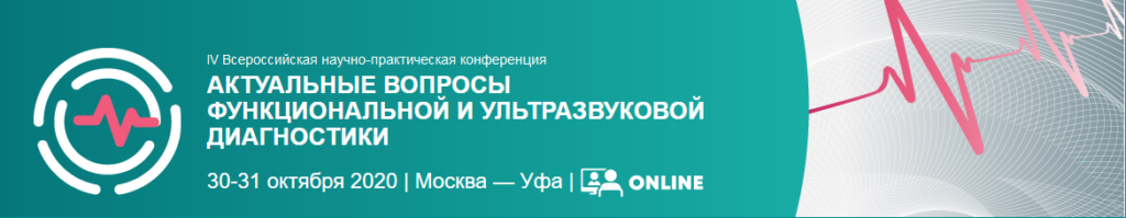 screenshot 2020 11 02 glavnaja vserossijskaja nauchno prakticheskaja konferencija aktualnye voprosy funkcionalnoj i ultrazvu...