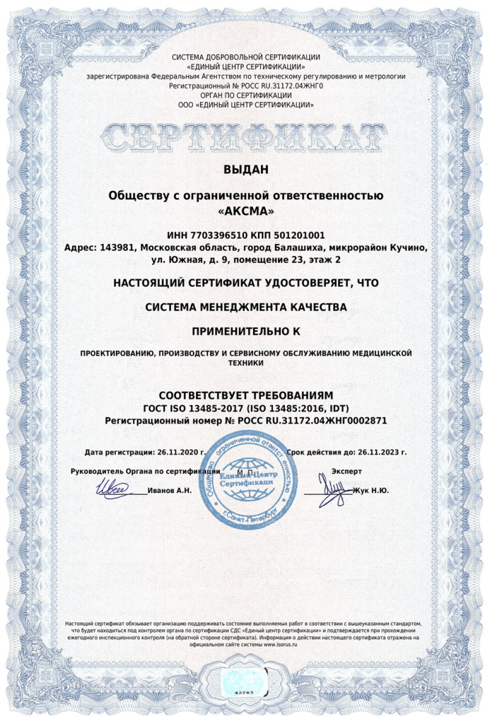 licevaya 2871 obschestvo s ogranichennoy otvetstvennostyu aksma
