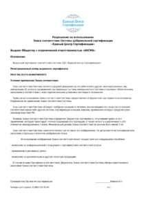 thumbnail of znak-2871-obschestvo-s-ogranichennoy-otvetstvennostyu-aksma